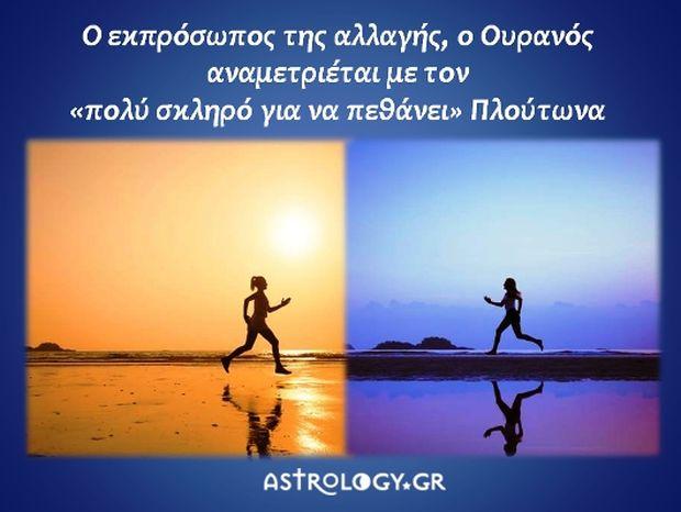 Η αστρολογική συμβουλή της ημέρας 20/5