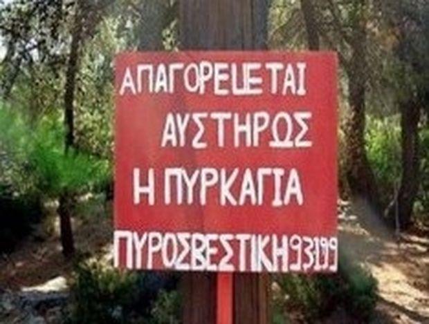 Μοναδικές πινακίδες… Αυτά μόνο στην Ελλάδα!