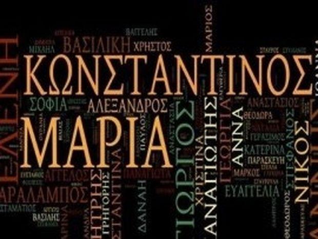 Γιώργος, Γιάννης, Κώστας, Μαρία, Ελένη… Ποια είναι τα συνηθέστερα ελληνικά ονόματα και τι σημαίνουν;