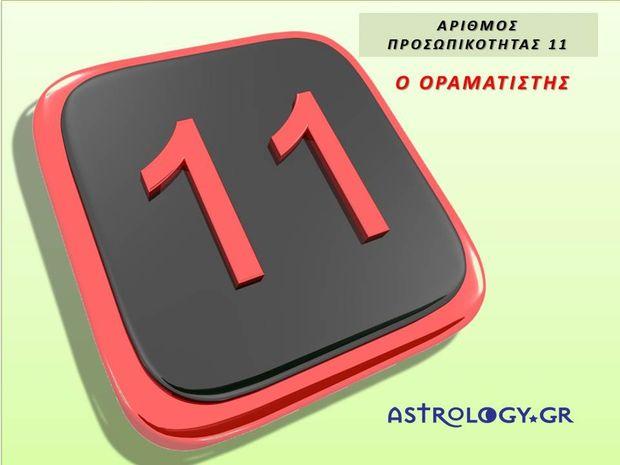 Αριθμός Προσωπικότητας 11: Ο οραματιστής