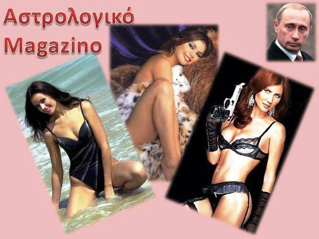 """Αστρολογικό magazino 4 με... """"Astrology Pride"""" και τις νύφες του Πούτιν"""