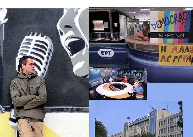 ΕΡΤ: Το live streaming πρόγραμμα που μεταδίδεται από την EBU