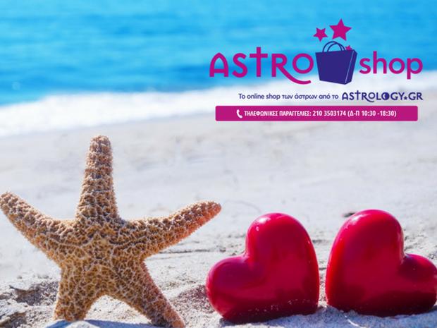 Καλοκαιρινές διακοπές συντροφιά με το Astrology.gr!