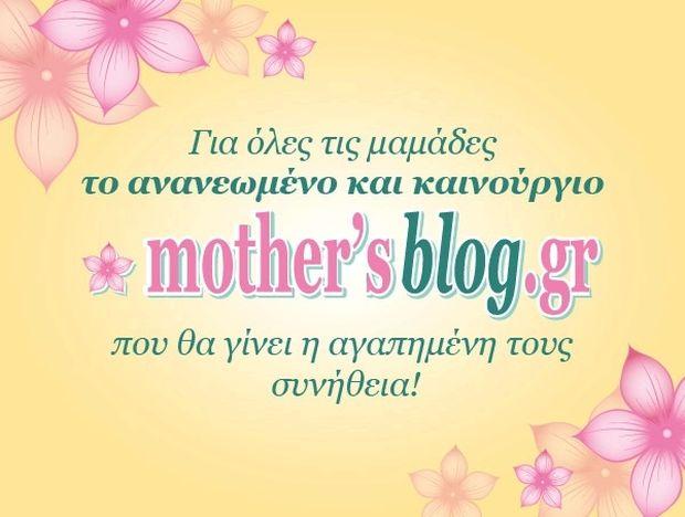 Η αναγέννηση του Mothersblog.gr είναι γεγονός!