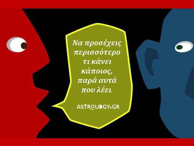 Η αστρολογική συμβουλή της ημέρας 15/7