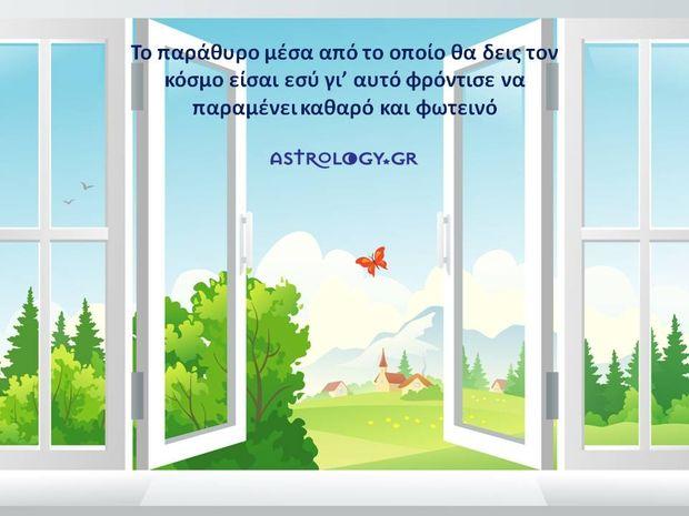 Η αστρολογική συμβουλή της ημέρας 16/7