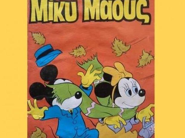 """Η κρίση """"κλείνει""""... τον Μίκυ Μάους! Τέλος για τα ιστορικά περιοδικά!"""