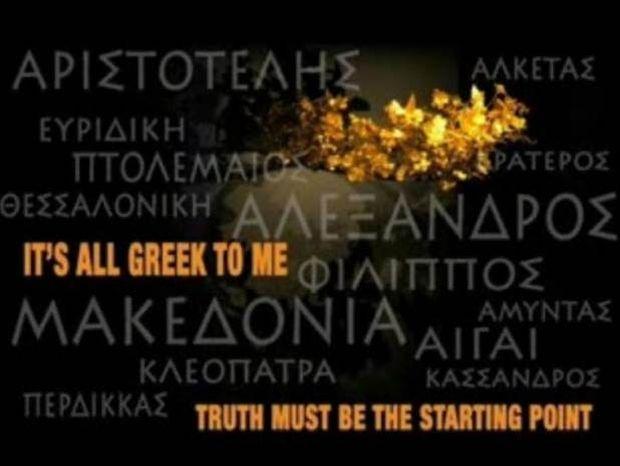 Η σημασία των Ελληνικών ονομάτων