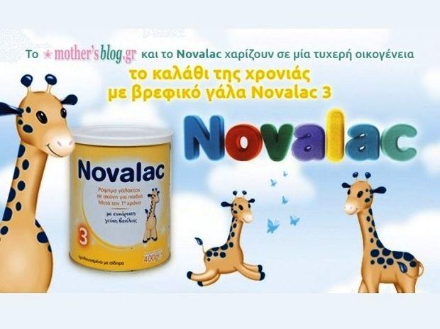 Μεγάλος διαγωνισμός του mothersblog! Κέρδιστε το Καλάθι της Χρονιάς με Βρεφικό Γάλα
