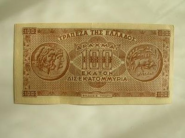 ΔΕΙΤΕ: Χαρτονόμισμα 100 δισ. δραχμών!!!