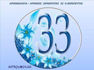Αριθμός Ωριμότητας 33: Ο Θεραπευτής