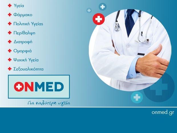 Το Onmed.gr, από σήμερα online για καλύτερη υγεία