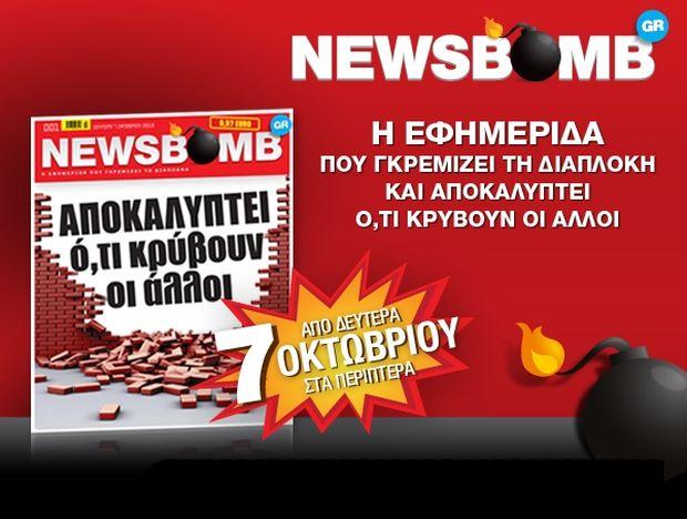 Newsbomb: Η εφημερίδα που γκρεμίζει τη διαπλοκή