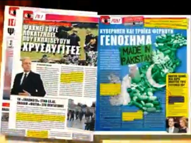 NEWSBOMB η ΕΦΗΜΕΡΙΔΑ: ΔΕΙΤΕ πώς θα είναι η νέα εφημερίδα (video)