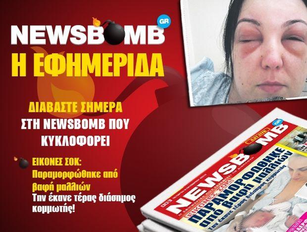 Το τρίτο φύλλο της Newsbomb είναι… φαρμακερό!