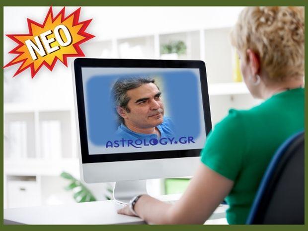 Τα online σεμινάρια αστρολογίας του Astrology.gr ξεκίνησαν!