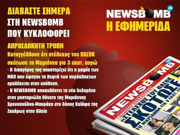 Συγκλονιστικές αποκαλύψεις στη Newsbomb!