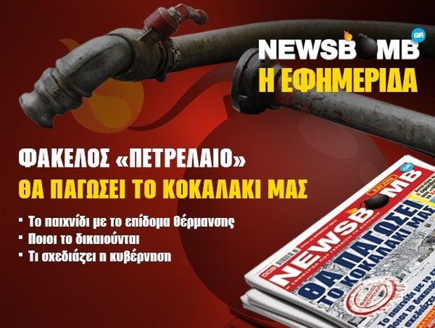 Την Τρίτη η NEWSBOMB δίνει απαντήσεις για το πετρέλαιο θέρμανσης