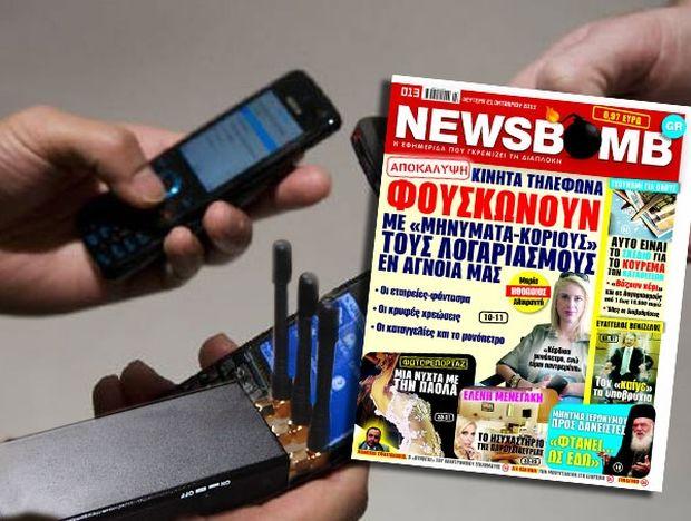 Οι εταιρείες που χρεώνουν παράνομα τα κινητά μας, στη NEWSBOMB