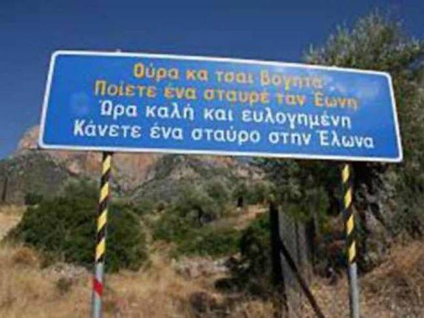 Οι πιο αστείες ελληνικές πινακίδες