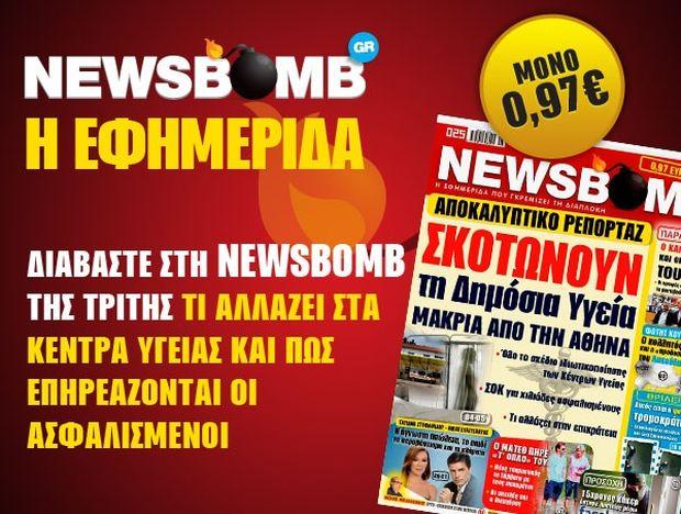Διαβάστε στη NEWSBOMB της Τρίτης