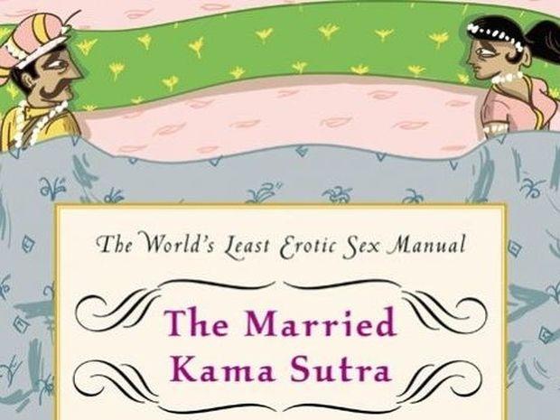 Εσείς ξέρατε ποιο είναι το Κάμα Σούτρα των παντρεμένων;