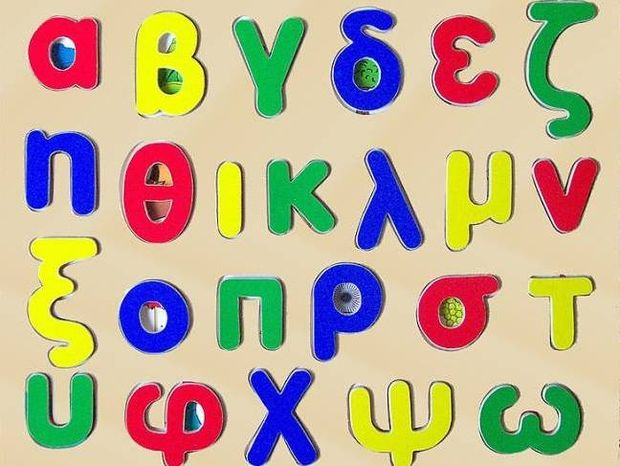 Από ποιο γράμμα αρχίζει το όνομά σου - Δες τι σημαίνει!