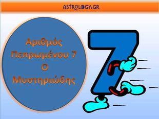 Αριθμός Πεπρωμένου 7 - Ο Μυστηριώδης