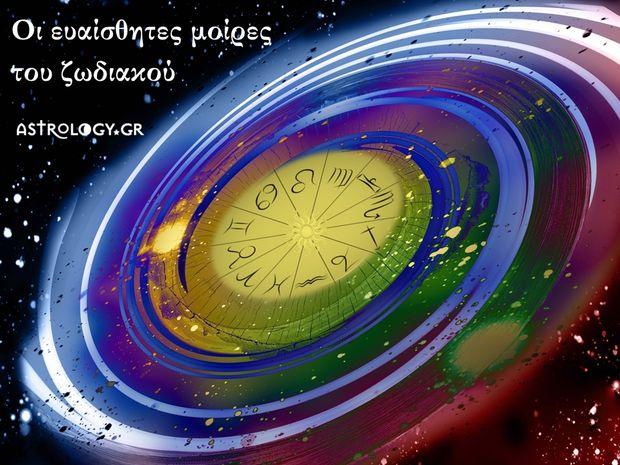 Ζώδια και πλανήτες: Οι ευαίσθητες μοίρες από 1/12 έως 8/12