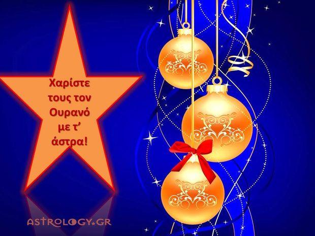 Χριστουγεννιάτικα δώρα από το e-shop του Astrology.gr!