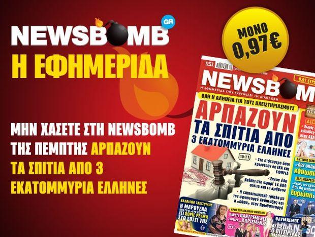 Διαβάστε στη NEWSBOMB της Πέμπτης