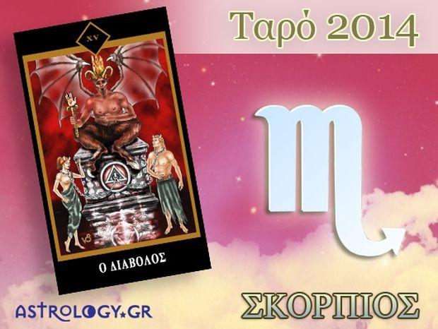 Ετήσιες Προβλέψεις Ταρό 2014: Σκορπιός
