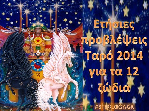 Ετήσιες Προβλέψεις Ταρό 2014