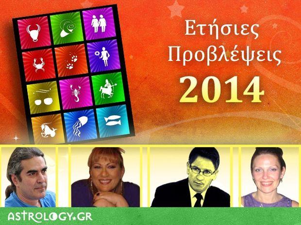 2014: Ετήσιες Προβλέψεις για όλα τα ζώδια