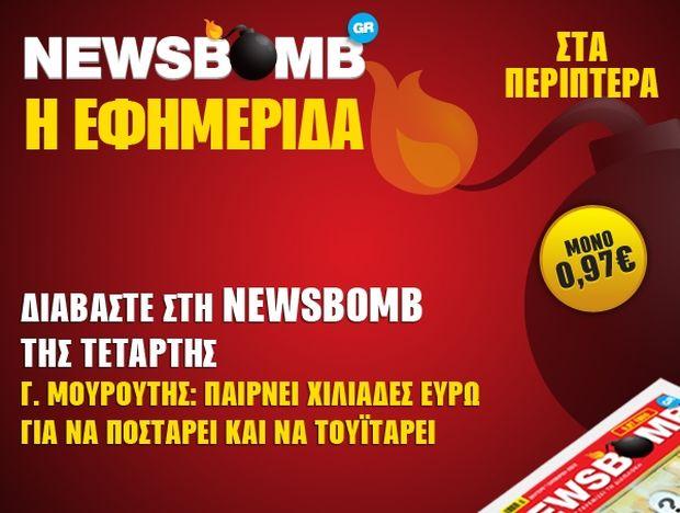Διαβάστε στη NEWSBOMB της Τετάρτης
