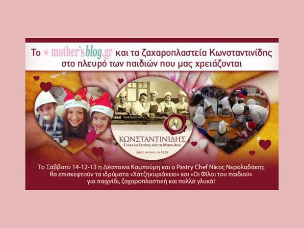 Η DPG DIGITAL MEDIA και το mothersblog.gr  πάντα στο πλευρό των παιδιών