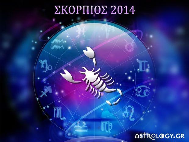 Κώστας Λεφάκης: Σκορπιός 2014