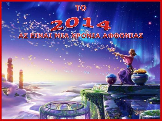 Tο 2014 ας είναι μια χρονιά αφθονίας!