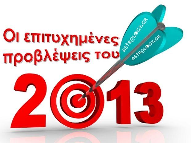 Αστρολογικές επιτυχίες 2013: Οι προβλέψεις του Γιάννη Ριζόπουλου