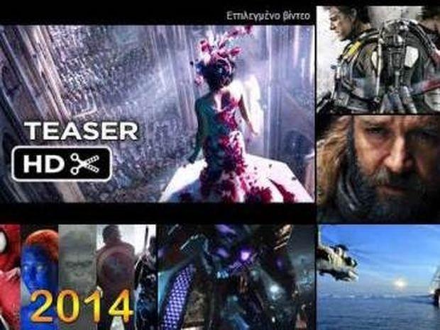 17 ταινίες που θα παιχτούν το 2014 και θα τις λατρέψετε (vid)
