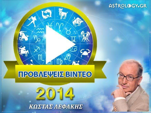 K. Λεφάκης: Προβλέψεις 2014 για την Ελλάδα και τον κόσμο (video)