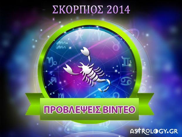 Κ. Λεφάκης: Προβλέψεις Σκορπιός 2014 (video)