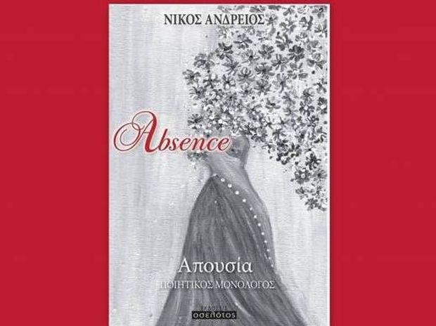 Παρουσίαση του ποιητικού μονολόγου του Νίκου Ανδρείου: «Απουσία»!
