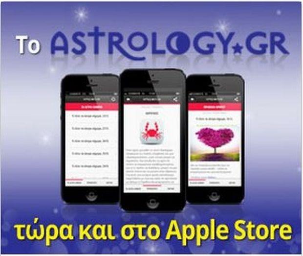 Το Astrology.gr πρωτοπορεί και στα applications