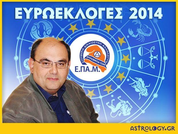 Ευρωεκλογές 2014: Δημήτρης Καζάκης - Ο επιμένων νικά!