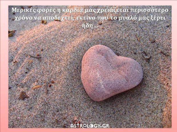 Δώσε στην καρδιά σου χρόνο