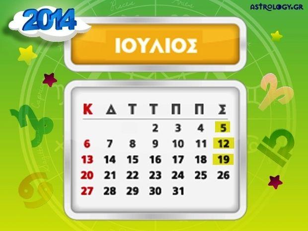 Ποιά ζώδια έχουν σημαντικές ημερομηνίες τον Ιούλιο;
