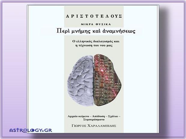 Ο Αριστοτέλης, η μνήμη και η ανάμνηση