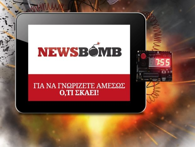 Newsbomb.gr: Η «βόμβα» που φοβούνται (μόνον) οι εχθροί της αλήθειας...