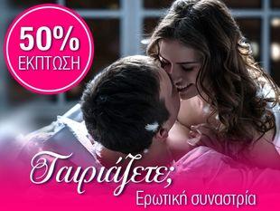 Μοναδική προσφορά από το e-shop του Astrology.gr!